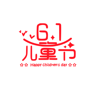 儿童节 3987