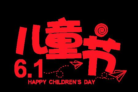 儿童节 3983