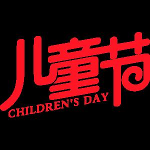 儿童节 3975