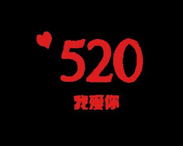 我爱你,520 3999