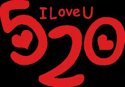 我爱你,520 3998