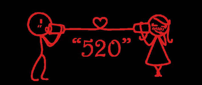 我爱你,520 4014