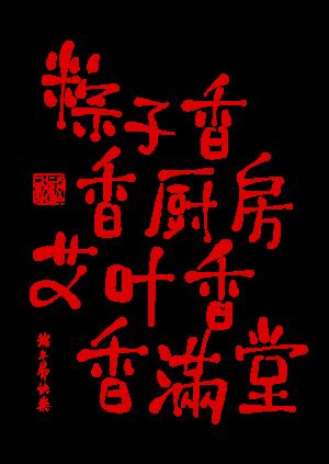 端午节,龙舟,粽子 4110