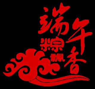 端午节,龙舟,粽子 4106