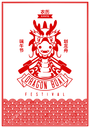 端午节,龙舟,粽子 4090