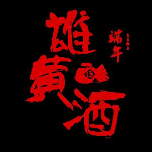 端午节,龙舟,粽子 4105