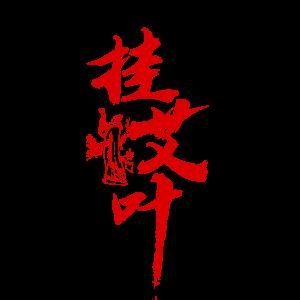 端午节,龙舟,粽子 4088