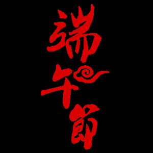 端午节,龙舟,粽子 4054