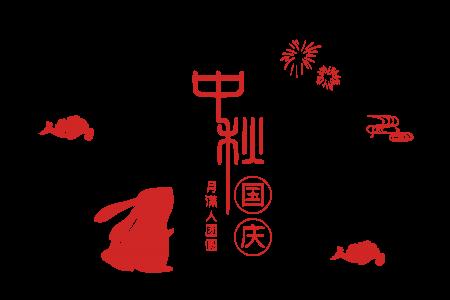 中秋 国庆 双节