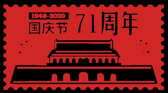 中秋,国庆,双节 4261
