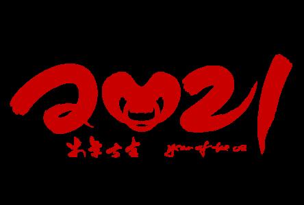 2021 牛年 新年
