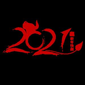 2021,牛年,新年 4320
