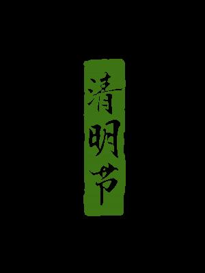 清明节,祭祖,扫墓 4405
