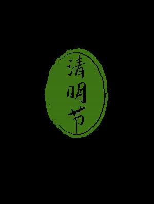 清明节,祭祖,扫墓 4407